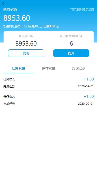 【抖音客】新版UI短视频点赞任务系统完美运营级别[等级功能+信誉积分+保证金]插图(2)