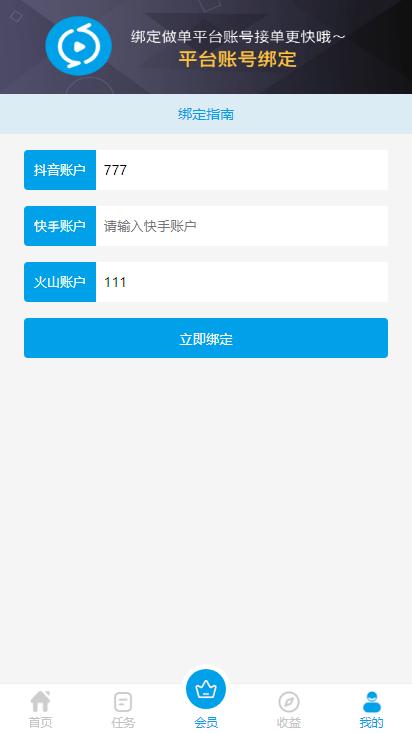 【抖音客】新版UI短视频点赞任务系统完美运营级别[等级功能+信誉积分+保证金]插图(3)