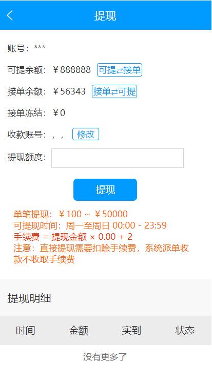 【独家升级版】九月最新更新桔子固码跑分支付平台源码+完整数据+完美运营版+升级版最新功能插图(4)