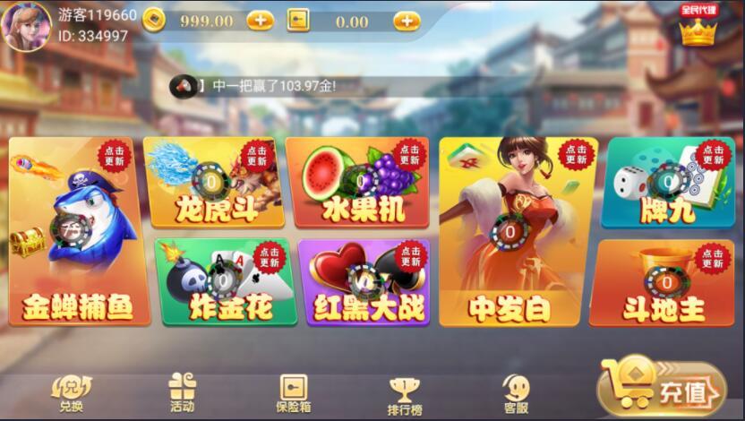 最新网狐荣耀597娱乐完整组件+支付接口+带教程插图