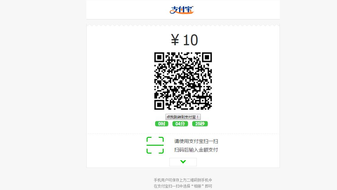 首发v免签对接易支付/打造个人免签码支付/个人支付宝微信免签/支付固码个码收款插图(2)