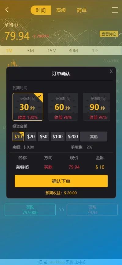 二开玖胜/多语言/免费API线/资讯已对接/K线已修复/时间点位双面盘插图(3)