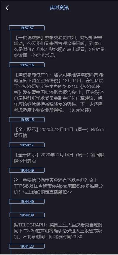 二开玖胜/多语言/免费API线/资讯已对接/K线已修复/时间点位双面盘插图(6)