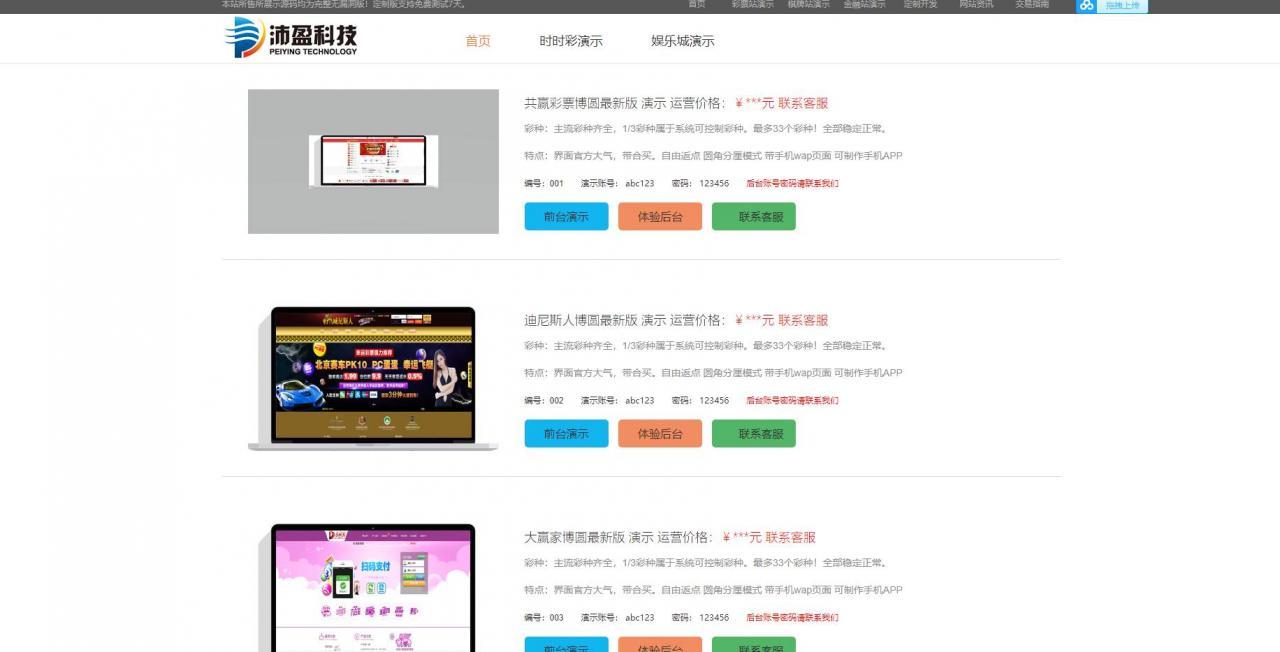 一套很漂亮的行业接单站演示站源码插图(3)