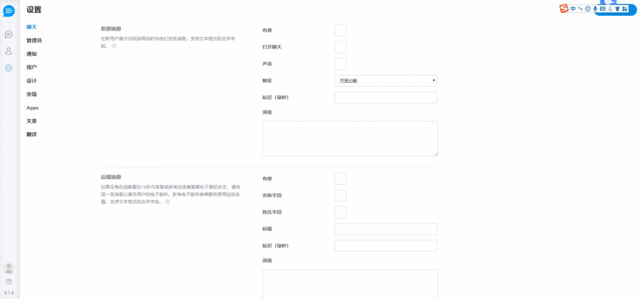 多语言在线客服系统非多商户/带完整搭建教程插图(2)