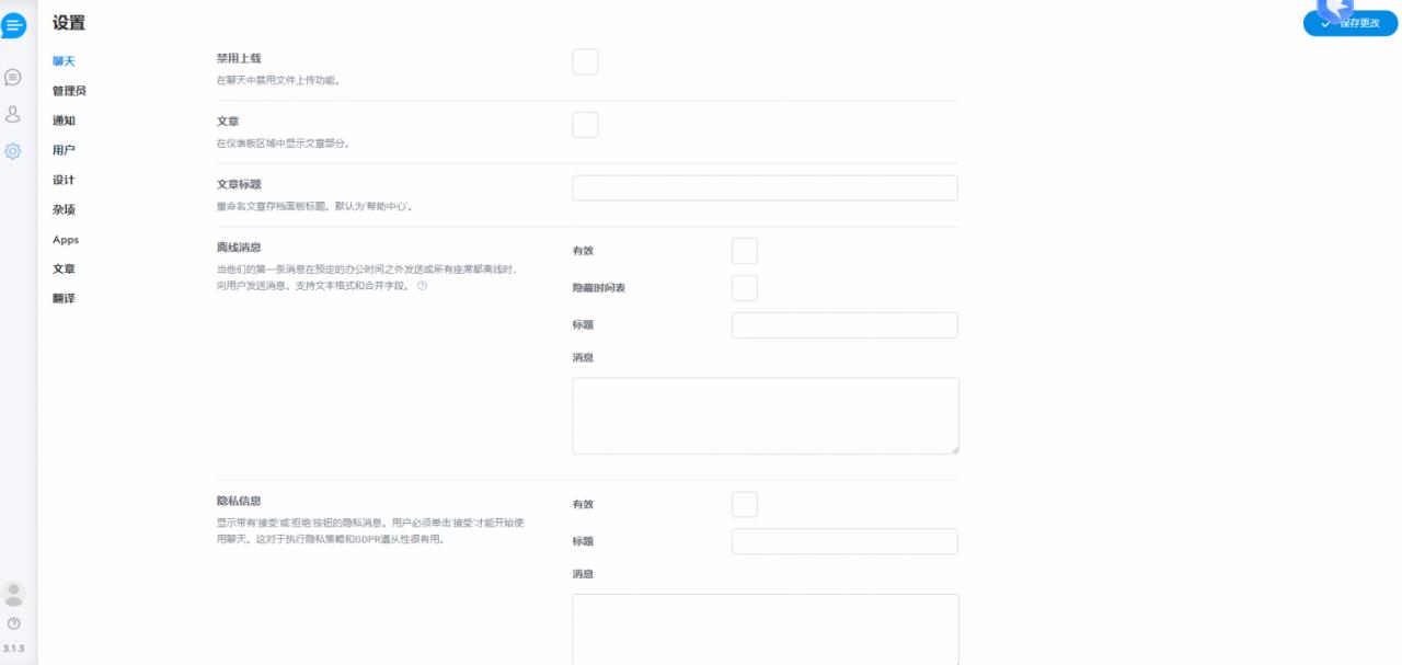 多语言在线客服系统非多商户/带完整搭建教程插图(3)