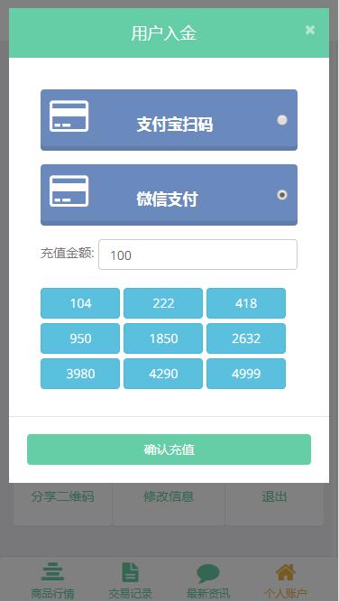 独家发布最新盛兴7.0微交易源码MT4/微盘/时间盘/点位盘,稳定安全+财经资讯插图(6)