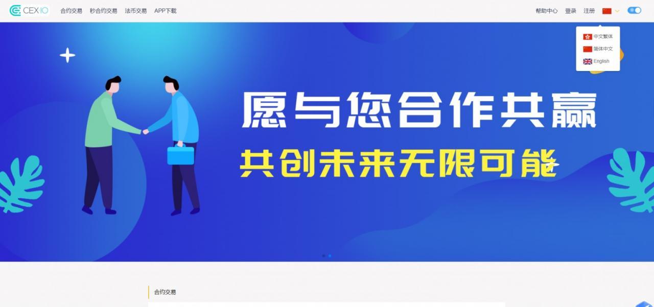互站1w1购买最新虚拟币白色交易所/秒合约/带划转/带商铺/多语言插图(15)