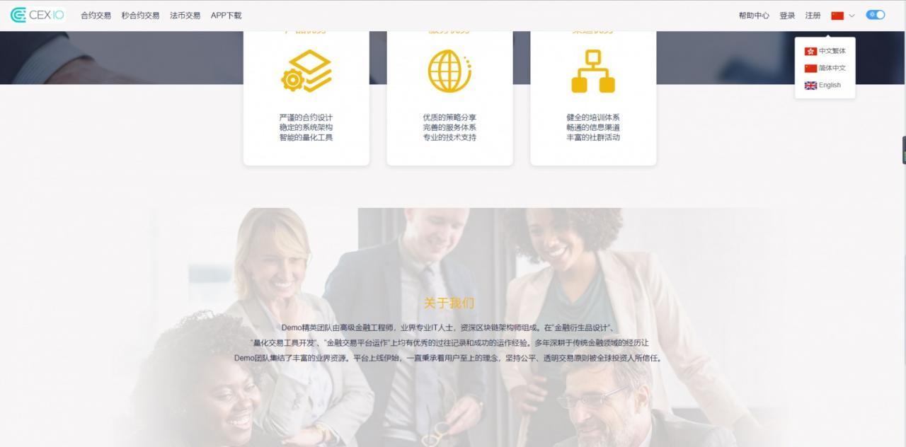 互站1w1购买最新虚拟币白色交易所/秒合约/带划转/带商铺/多语言插图(16)