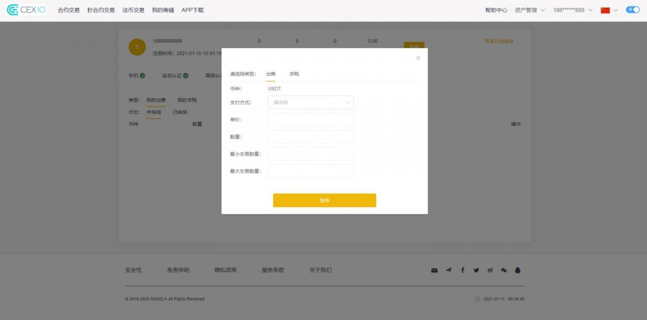 互站1w1购买最新虚拟币白色交易所/秒合约/带划转/带商铺/多语言插图(23)