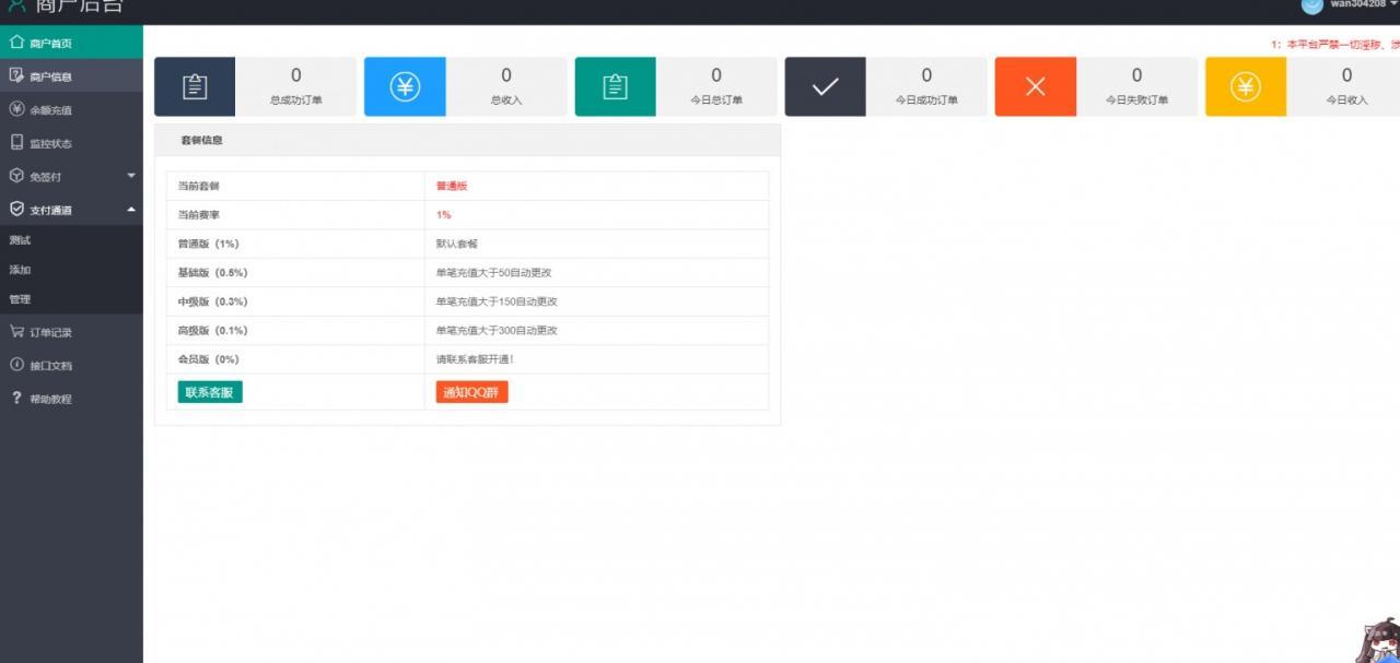 价值上千代dai支付商业版本带语音播报插图(3)