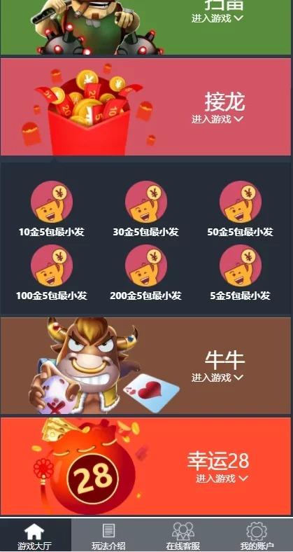 红包4.0全新UI设计二开了免死JAVA红包大玩家插图(2)
