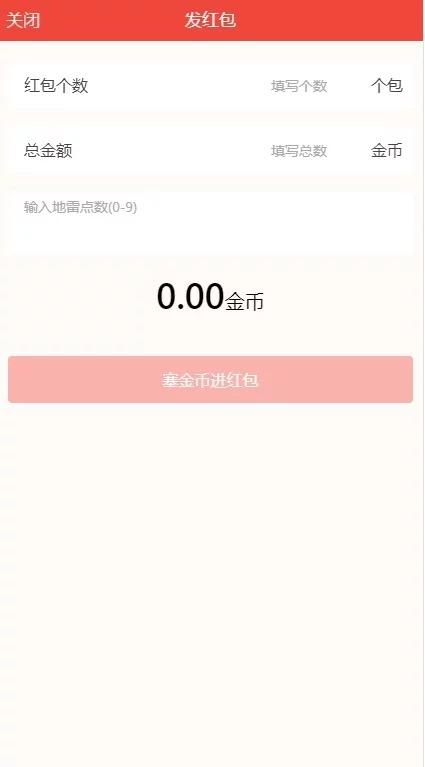 红包4.0全新UI设计二开了免死JAVA红包大玩家插图(6)