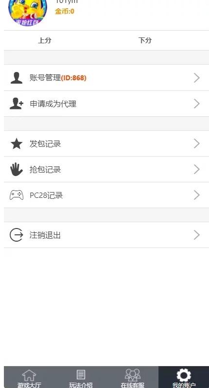 红包4.0全新UI设计二开了免死JAVA红包大玩家插图(7)