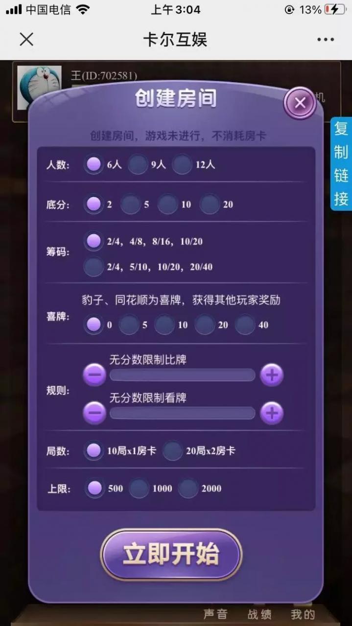 无授权的H5毛豆卡丁互娱H5棋牌源码最新修复稳定版带详细视频和文档搭建教程插图(5)