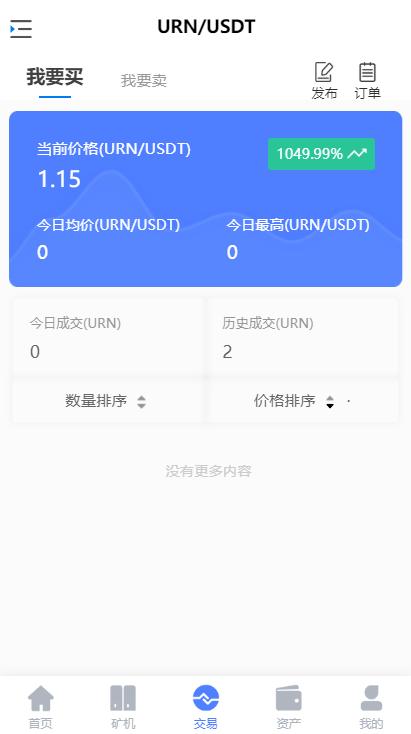 【尤泰链矿机】区块链挖矿系统+链上钱包[运营版]插图(6)