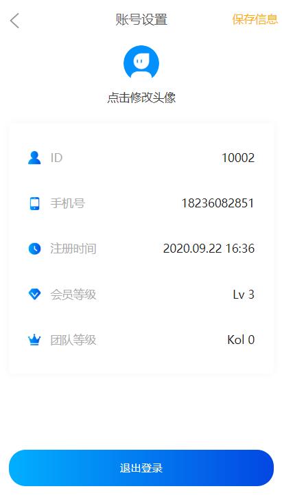 【尤泰链矿机】区块链挖矿系统+链上钱包[运营版]插图(11)