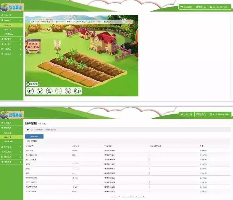 运营级别的蓝莓农场/理财游戏源码插图(2)
