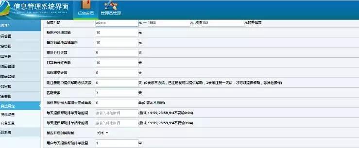 最新更新祖传代码之互助盘源码/纯运营级插图(2)