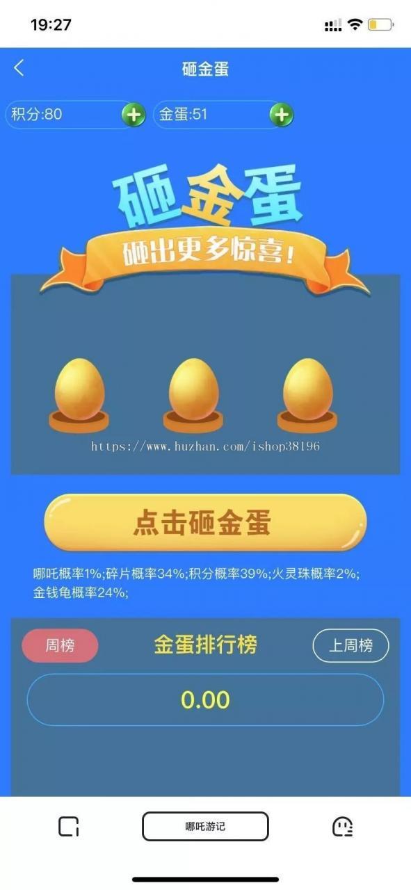 区块链哪吒/宠物养成类社交游戏源码插图(4)