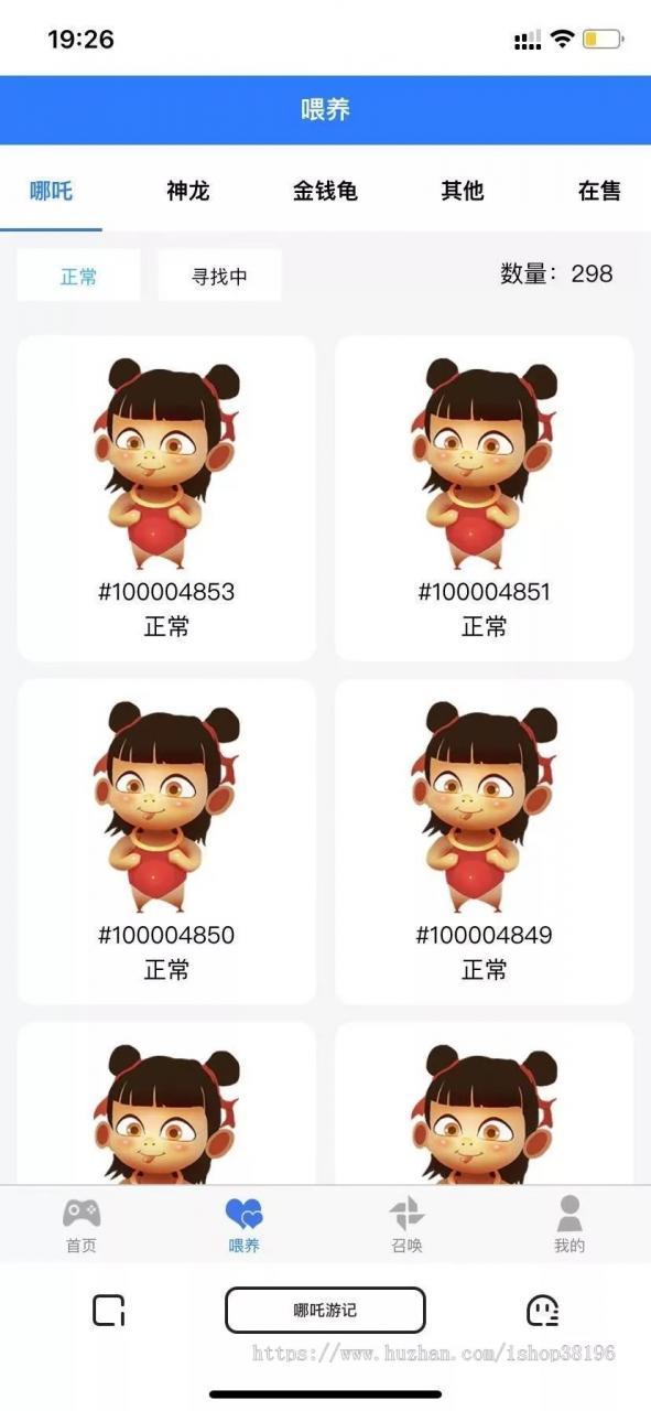 区块链哪吒/宠物养成类社交游戏源码插图(7)