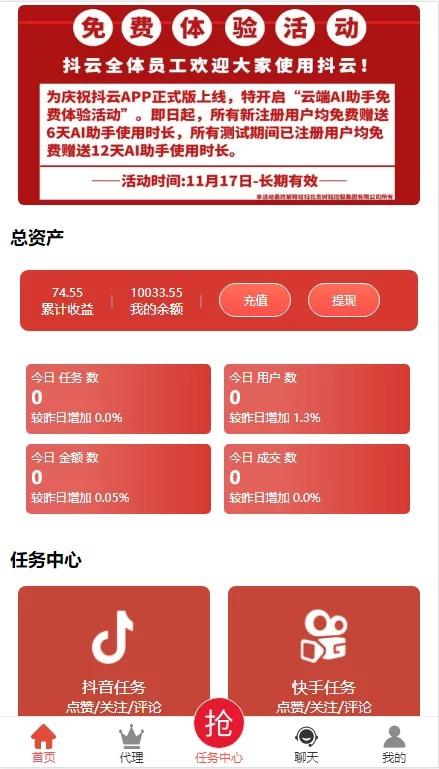 互站买的抖音点赞任务平台源码/代理全自动/会员制度二开插图(2)