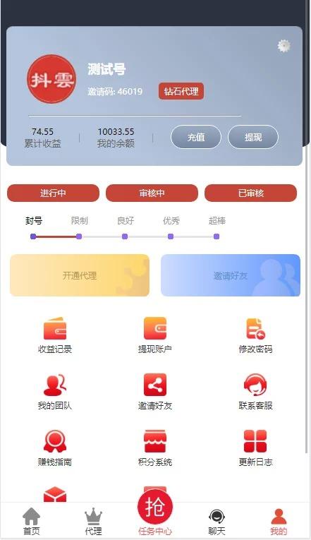 互站买的抖音点赞任务平台源码/代理全自动/会员制度二开插图(6)