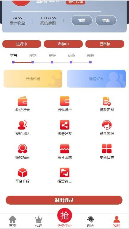互站买的抖音点赞任务平台源码/代理全自动/会员制度二开插图(7)