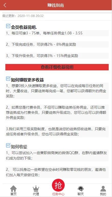 互站买的抖音点赞任务平台源码/代理全自动/会员制度二开插图(10)