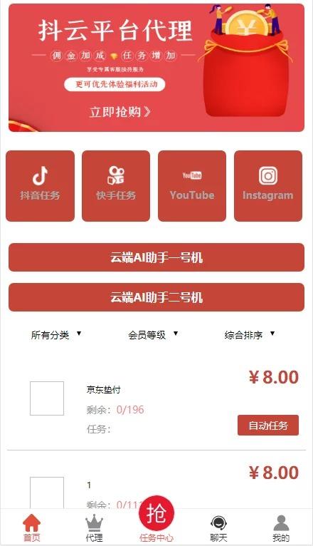 互站买的抖音点赞任务平台源码/代理全自动/会员制度二开插图(11)