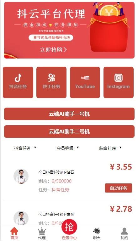 互站买的抖音点赞任务平台源码/代理全自动/会员制度二开插图(12)