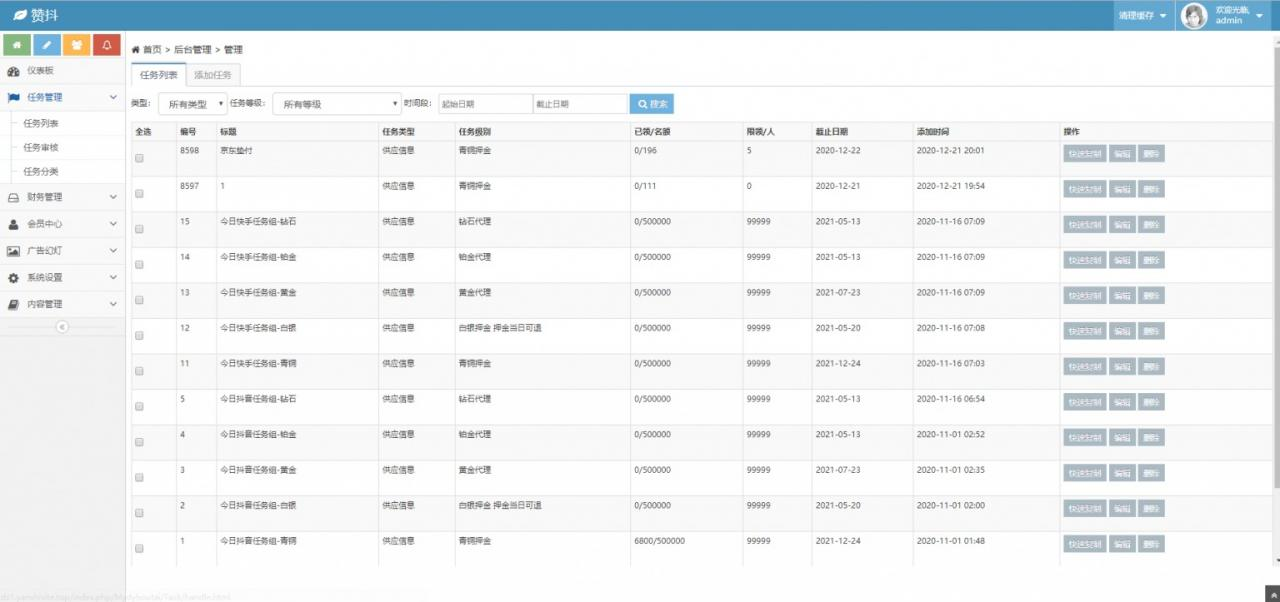 互站买的抖音点赞任务平台源码/代理全自动/会员制度二开插图(16)