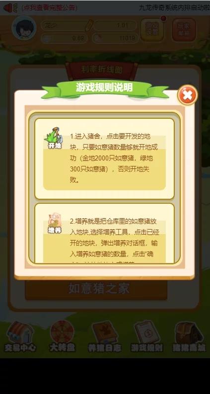 330资金盘/理财源码/理财游戏/可二开插图(8)