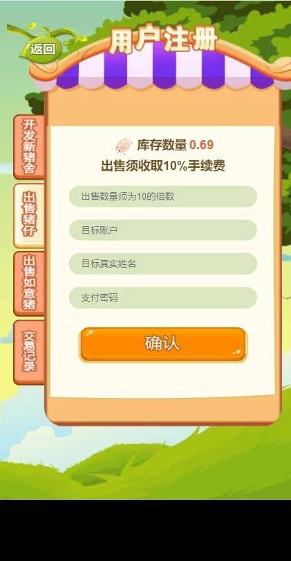330资金盘/理财源码/理财游戏/可二开插图(9)