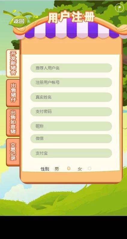 330资金盘/理财源码/理财游戏/可二开插图(10)
