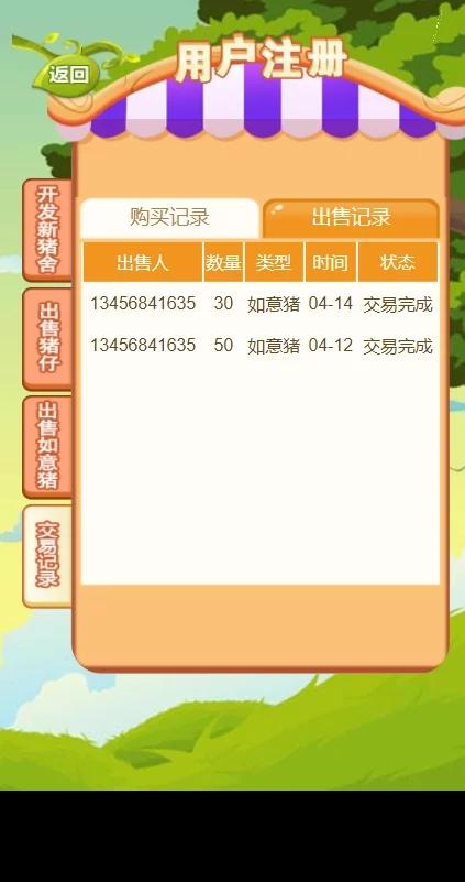330资金盘/理财源码/理财游戏/可二开插图(11)
