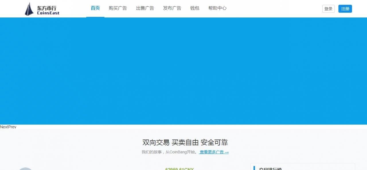 东方币行/虚拟币交易所/虚拟币广告交易/金融理财源码插图