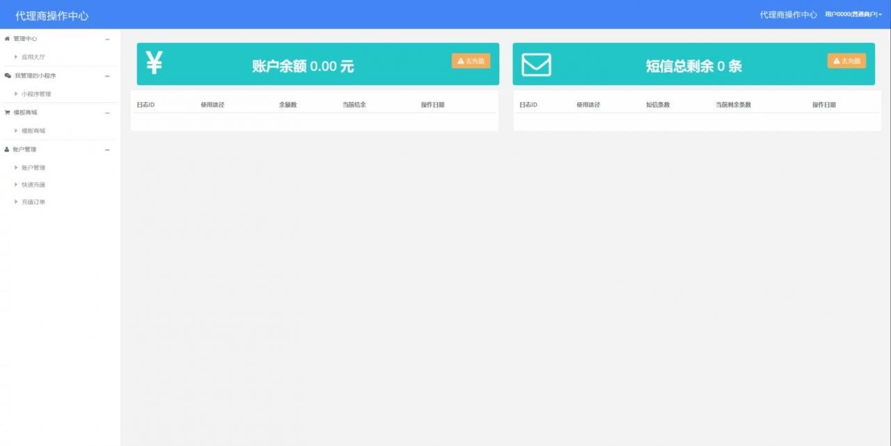 一键生成小程序平台/小程序在线制作平台/带简易教程插图(3)