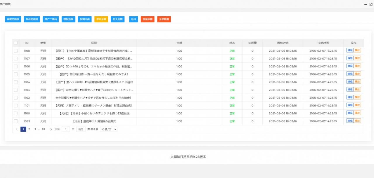 火麒麟打赏2021/打赏系统/超越冠军/诺诺/多级防封/多支付接口切换/带包天月/多套模板插图(3)