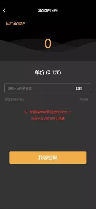 2021最新版新富区块链/全开源矿机/区块链/自带交易/带众筹/理财源码插图(4)