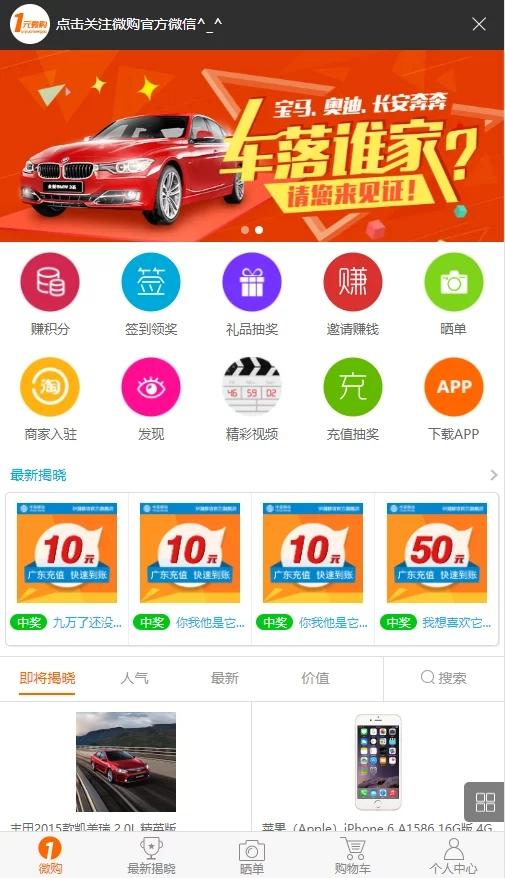 最新一套云购/1元夺宝/带机器人/带控制/带教程/带破解说明插图