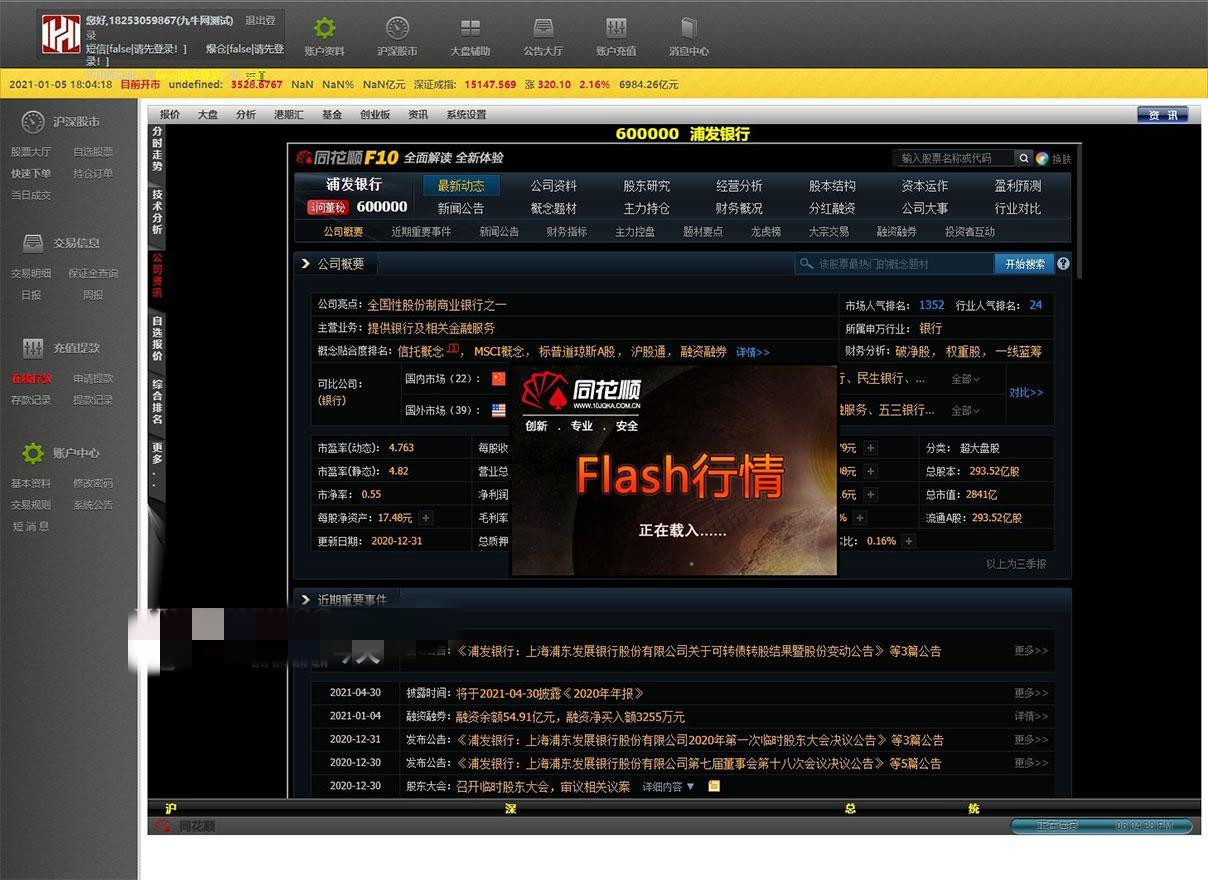【T+0】PHP股票证券线上配资融资融券模拟交易、模拟盘平台系统源码插图(5)