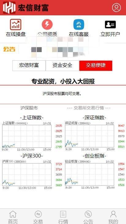 【T+0】PHP股票证券线上配资融资融券模拟交易、模拟盘平台系统源码插图(7)