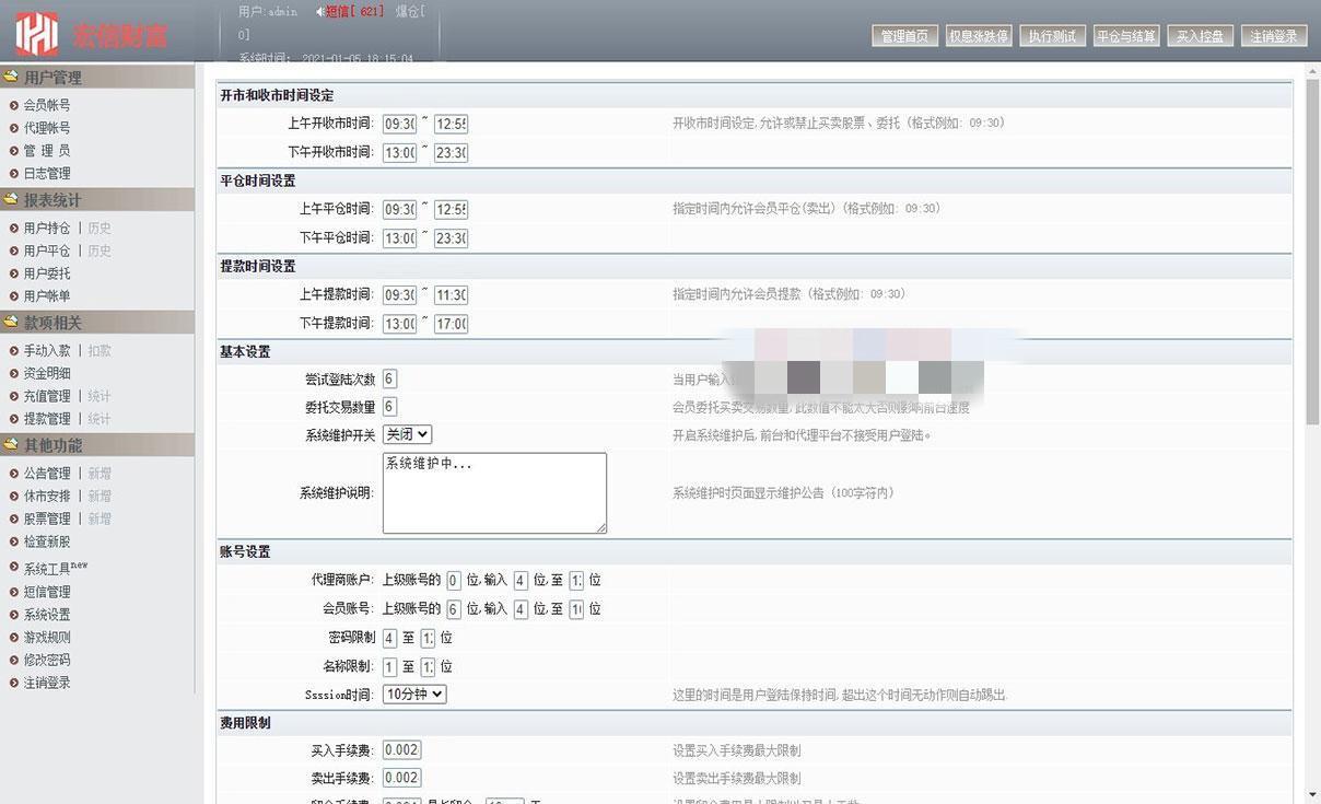 【T+0】PHP股票证券线上配资融资融券模拟交易、模拟盘平台系统源码插图(18)