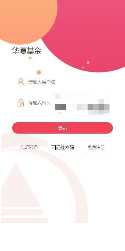【全新二开】华夏基金投资理财源码 基金理财程序插图