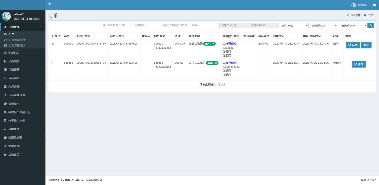 最新更新盛大大财神多功能完美运营微信+支付宝+银行卡+云闪付+抢单系统跑分系统源码+完整数据插图(6)
