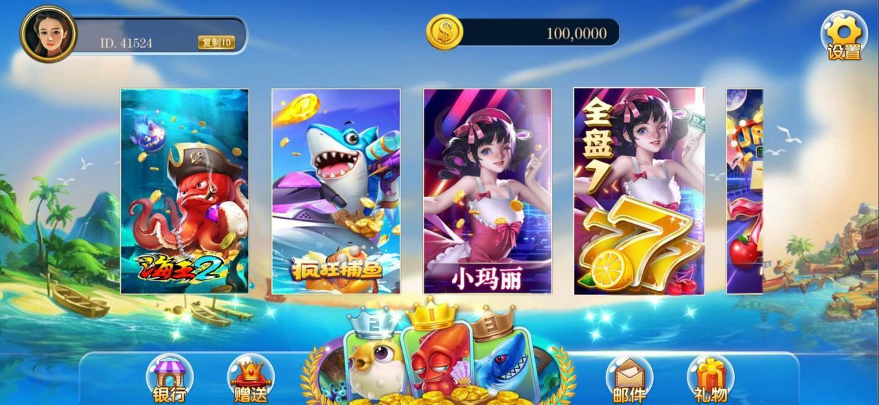 最新海王2捕鱼电玩城棋牌游戏+完整数据+完整源码插图