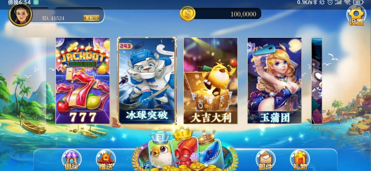 最新海王2捕鱼电玩城棋牌游戏+完整数据+完整源码插图(1)