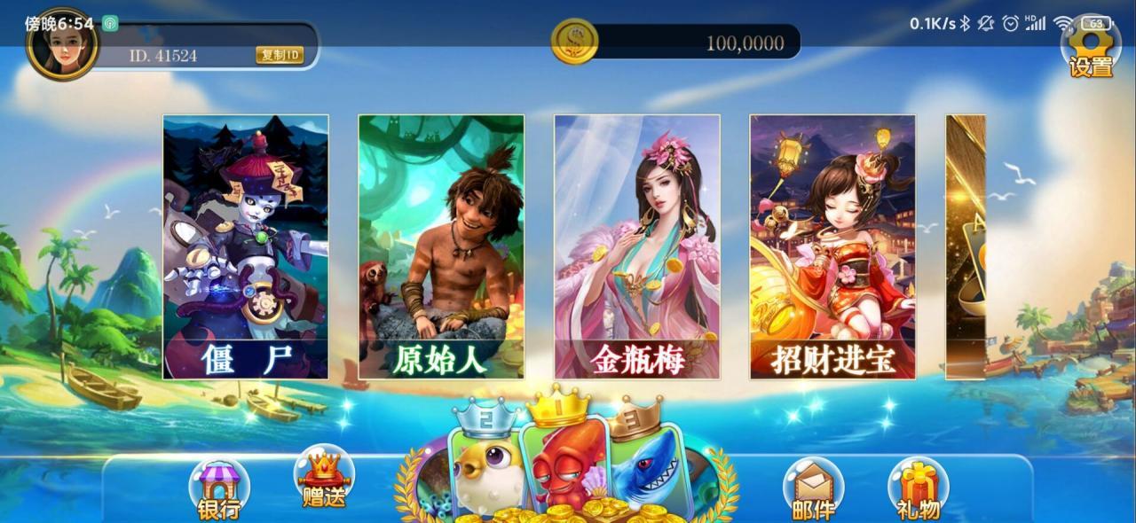 最新海王2捕鱼电玩城棋牌游戏+完整数据+完整源码插图(2)